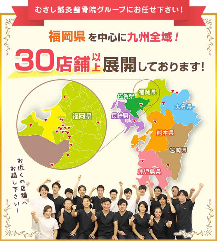 福岡・大分県を中心に九州全域で20店舗展開しております!むさし鍼灸整骨院グループにお任せください。