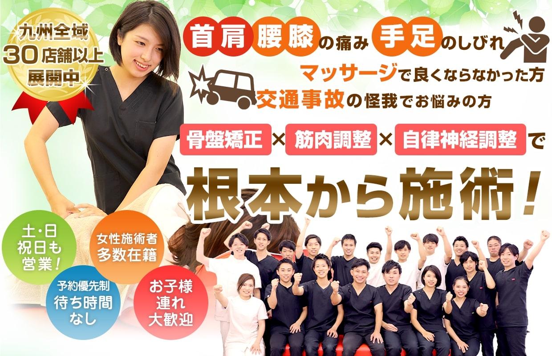 むさし鍼灸整骨院グループは九州で多数の店舗を展開中。骨盤矯正・筋肉調整・自律神経調整で根本から施術。