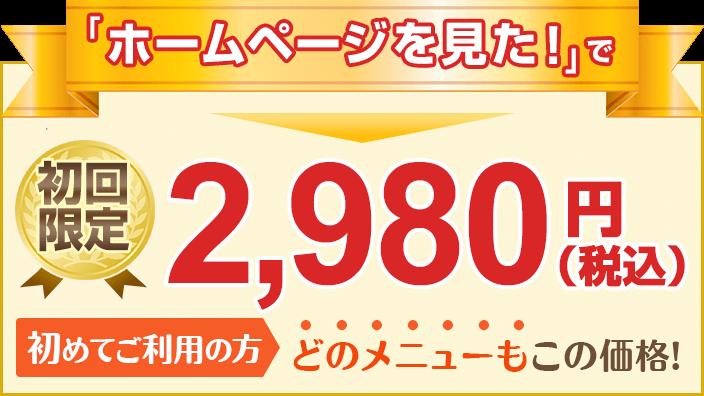 初回限定価格2980円