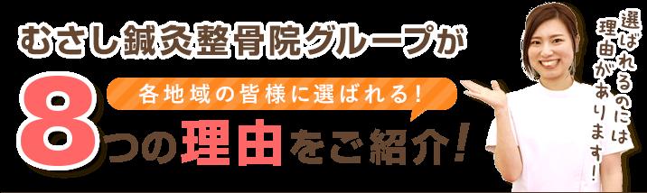 むさし鍼灸整骨院グループが福岡の皆さまに選ばれる8つの理由