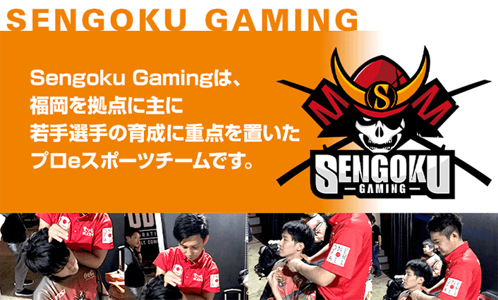 SENGOKU_GAMINGのサポートをさせていただいております!