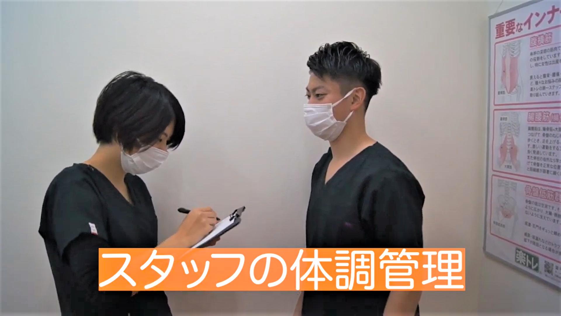 むさし整骨院のスタッフの体調管理の写真