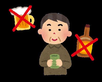 禁酒のイラスト